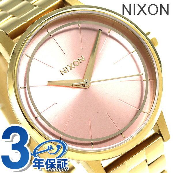 ニクソン 腕時計 レディース nixon A0992360 ケンジントン ライトゴールド/ピンク 時計【あす楽対応】