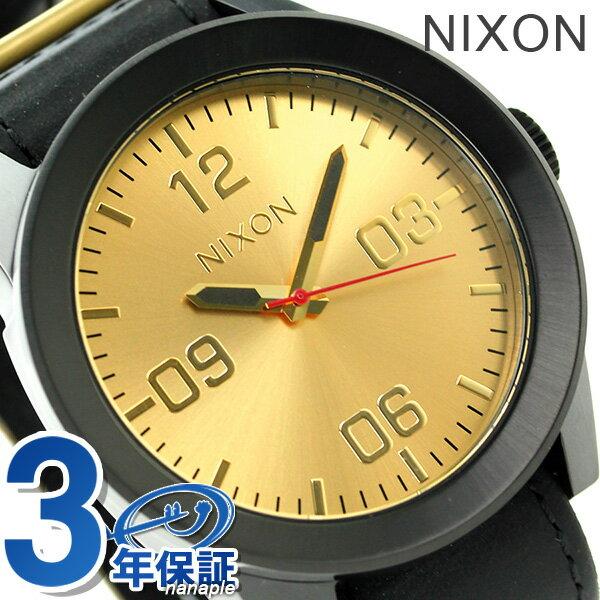 ニクソン 腕時計 メンズ nixon A243010 コーポラル ブラック/ゴールド 時計【あす楽対応】