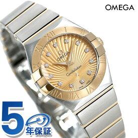 オメガ コンステレーション 24MM レディース 腕時計 123.20.24.60.58.001 OMEGA シャンパーニュ×イエローゴールド【あす楽対応】