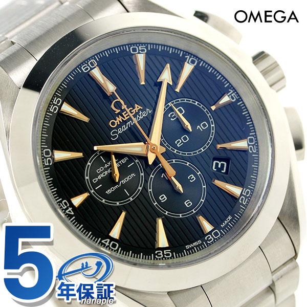 オメガ シーマスター アクアテラ クロノグラフ 44mm 231.50.44.50.01.001 OMEGA 自動巻き 腕時計 新品 時計