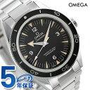 【9月下旬入荷予定 予約受付中♪】オメガ シーマスター 300m 自動巻き メンズ 233.30.41.21.01.001 OMEGA 腕時計 ブラック