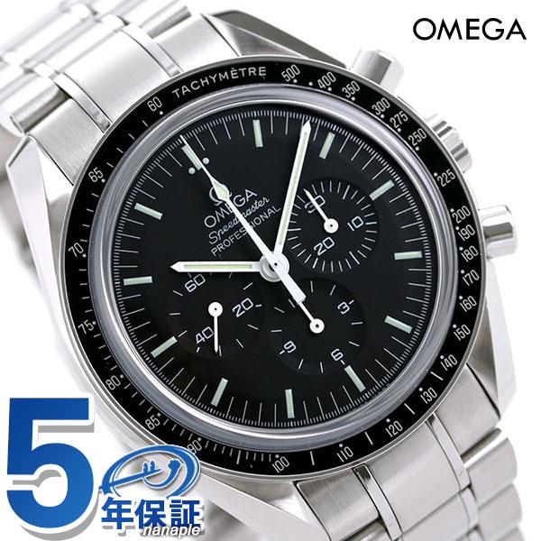 オメガ スピードマスター ムーンウォッチ 42MM 手巻き 311.30.42.30.01.006 OMEGA 腕時計 新品 時計