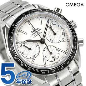 【替えベルト付き♪】 オメガ スピードマスター クロノグラフ 40MM 自動巻き 326.30.40.50.02.001 OMEGA 腕時計 新品 時計【あす楽対応】