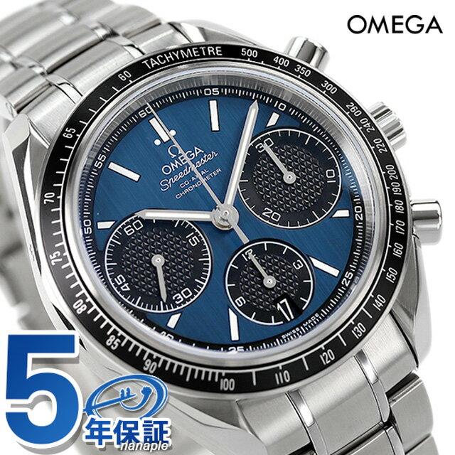 オメガ スピードマスター クロノグラフ 40MM 自動巻き 326.30.40.50.03.001 OMEGA 腕時計 新品 時計