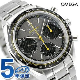【1日は割引クーポンに全品5倍でポイント最大23倍】 オメガ スピードマスター レーシング クロノグラフ 40mm 326.30.40.50.06.001 OMEGA 自動巻き 腕時計 新品 時計