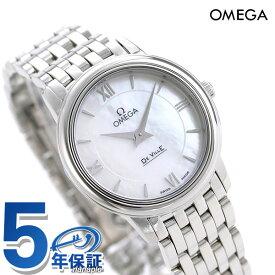 オメガ デビル プレステージ 27.4MM レディース 424.10.27.60.05.001 OMEGA 腕時計 ホワイトシェル 新品 時計【あす楽対応】