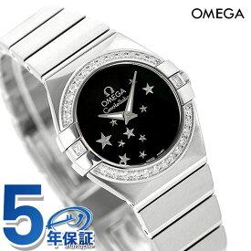3万円割引クーポンが使える! オメガ コンステレーション 24mm ダイヤモンド スイス製 123.15.24.60.01.001 OMEGA レディース 腕時計 ブラック 時計【あす楽対応】