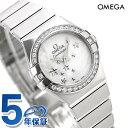 オメガ コンステレーション 24mm ダイヤモンド スイス製 123.15.24.60.05.003 OMEGA レディース 腕時計 ホワイトシェ…