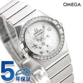 オメガ コンステレーション 24mm ダイヤモンド スイス製 123.15.24.60.05.003 OMEGA レディース 腕時計 ホワイトシェル 時計【あす楽対応】