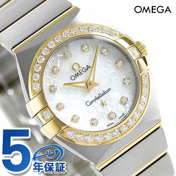 オメガ コンステレーション 24MM ダイヤモンド 123.25.24.60.55.010 OMEGA 腕時計 ホワイトシェル 新品 時計