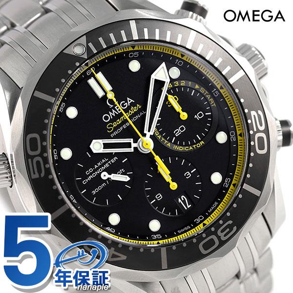 オメガ シーマスター ダイバー 300M クロノグラフ 44MM 212.30.44.50.01.002 OMEGA 腕時計 ブラック 新品 時計