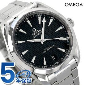 【20日は全品5倍にさらに+4倍でポイント最大21倍】 オメガ シーマスター アクアテラ 150M 自動巻き ブラック 220.10.41.21.01.001 OMEGA メンズ 腕時計 時計