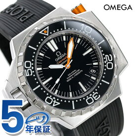 オメガ シーマスター プロプロフ 1200M 48mm 自動巻き 224.32.55.21.01.001 ブラック OMEGA 腕時計【あす楽対応】