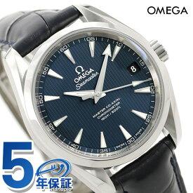 【20日は全品5倍にさらに+4倍でポイント最大21倍】 オメガ シーマスター アクアテラ マスターコーアクシャル 自動巻き 231.13.39.21.03.001 OMEGA メンズ 腕時計 ブルー 時計【あす楽対応】