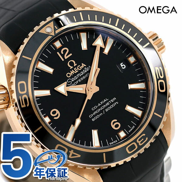 オメガ シーマスター プラネットオーシャン 600M 自動巻き 232.63.42.21.01.001 OMEGA 腕時計 新品 時計