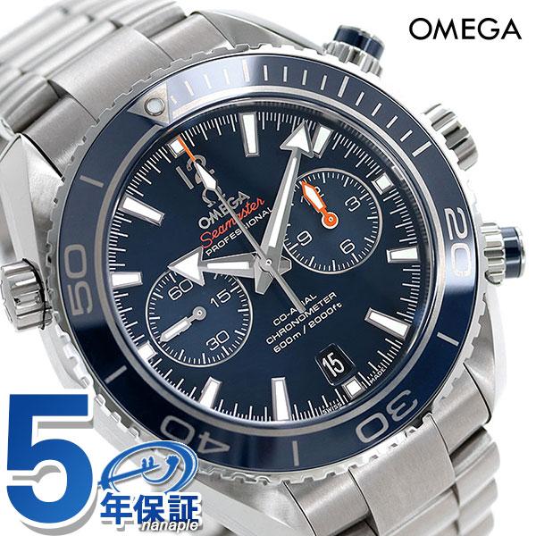 オメガ シーマスター プラネットオーシャン 600M 自動巻き 232.90.46.51.03.001 OMEGA 腕時計 チタン 新品 時計