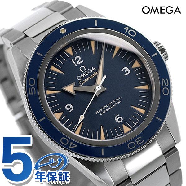 オメガ シーマスター 300 マスター コーアクシャル 233.90.41.21.03.001 OMEGA 腕時計 新品 時計【あす楽対応】