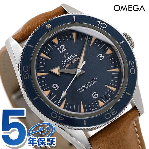 オメガ シーマスター 300M マスターコーアクシャル 233.92.41.21.03.001 OMEGA 腕時計 ブルー 新品 時計