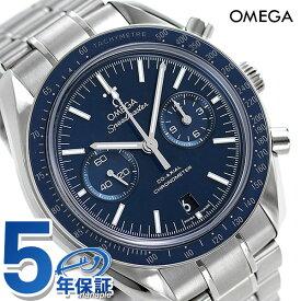 オメガ スピードマスター ムーンウォッチ 44.25MM 自動巻き 311.90.44.51.03.001 OMEGA 腕時計 チタン 新品 時計