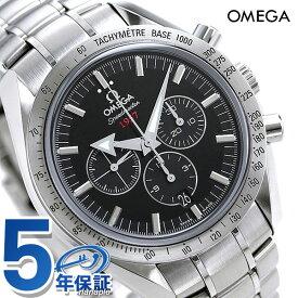 オメガ スピードマスター ブロードアロー 42MM 321.10.42.50.01.001 OMEGA 腕時計 ブラック 新品 時計