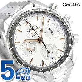 【25日は全品5倍でポイント最大24倍】 オメガ スピードマスター クロノグラフ 38MM 自動巻き 324.30.38.50.02.001 OMEGA 腕時計 新品 時計
