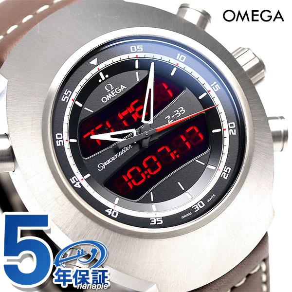 店内ポイント最大43倍!26日1時59分まで! オメガ スペースマスター Z-33 メンズ 腕時計 325.92.43.79.01.002 OMEGA ブラック×ダークブラウン 新品 時計