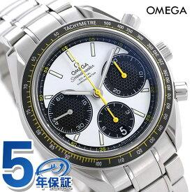 【替えベルト付き♪】 オメガ スピードマスター 40MM 326.30.40.50.04.001 腕時計 ホワイト 新品 時計【あす楽対応】