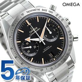 オメガ スピードマスター 57 自動巻き メンズ 331.10.42.51.01.002 OMEGA 腕時計 新品 時計【あす楽対応】