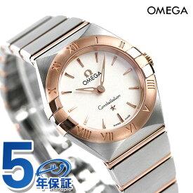 オメガ コンステレーション クオーツ レディース 腕時計 131.20.25.60.02.001 OMEGA 新品【あす楽対応】