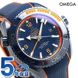 15日限定さらに+18倍で店内ポイント最大51倍! オメガ シーマスター プラネットオーシャン 600M GMT ビッグブルー 46mm メンズ 腕時計 215.92.46.22.03.001 OMEGA 新品【あす楽対応】