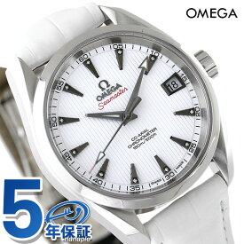 【20日は全品5倍にさらに+4倍でポイント最大21倍】 オメガ シーマスター アクアテラ 150M コーアクシャル 38.5mm ダイヤモンド 自動巻き メンズ 腕時計 231.13.39.21.54.001 OMEGA 時計 ホワイト【あす楽対応】