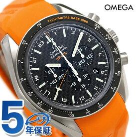 オメガ スピードマスター HB-SIA GMT 自動巻き 腕時計 321.92.44.52.01.003 OMEGA ブラック×オレンジ【あす楽対応】