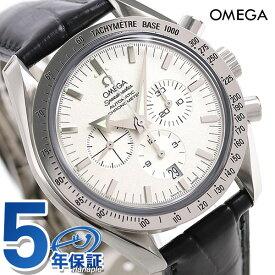 オメガ スピードマスター ブロードアロー 自動巻き メンズ 腕時計 3652.30.31 OMEGA シルバー×ブラック【あす楽対応】