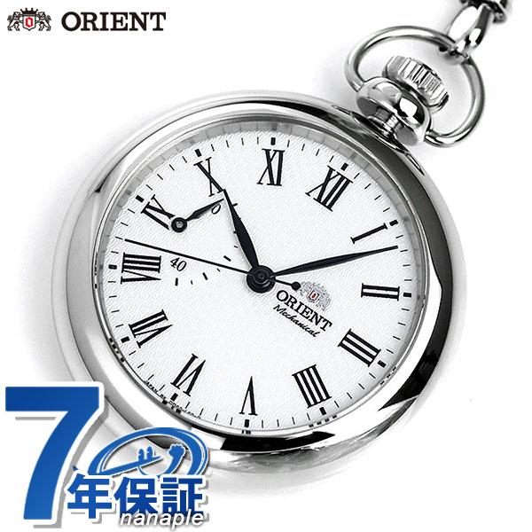 【当店なら!さらにポイント+4倍!21日1時59分まで】 オリエント 懐中時計 手巻き ワールドステージコレクション ホワイト ORIENT WV0031DD 時計【あす楽対応】