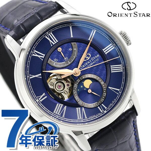 オリエントスター メカニカル ムーンフェイズ 限定モデル RK-AM0006L 月齢時計 自動巻き 腕時計 Orient Star【あす楽対応】