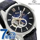 オリエントスター 腕時計 メンズ ORIENT STAR 日本製 自動巻き オープンハート コンテンポラリー 41mm RK-HJ0005L 革…