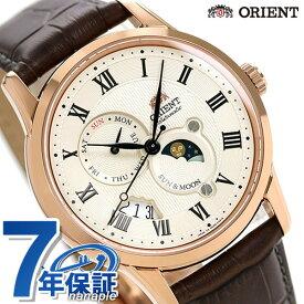 【20日はさらに+9倍で店内ポイント最大42倍】 オリエント 腕時計 ORIENT クラシック サン&ムーン 42.5mm 自動巻き RN-AK0001S【あす楽対応】