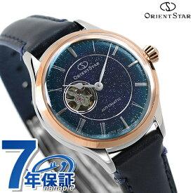 オリエントスター クラシック セミスケルトン 腕時計 70周年記念 宇宙 星雲 限定モデル 自動巻き レディース RK-ND0014L ORIENT STAR【あす楽対応】