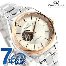 オリエントスター コンテンポラリー セミスケルトン 自動巻き レディース 腕時計 RK-ND0101S ORIENT STAR 時計【あす楽対応】