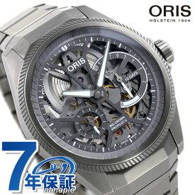 オリス ビッグクラウン プロパイロットX キャリバー115 チタン 手巻き 01 115 7759 7153-Set7 22 01TLC ORIS メンズ 腕時計 新品【あす楽対応】