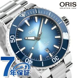 オリス ORIS アクイス デイト レイクバイカル 限定モデル メンズ 腕時計 01 733 7730 4175-Set 自動巻き ブルーグラデーション 新品【あす楽対応】