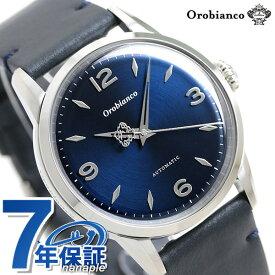 【今ならポイント最大28倍】 オロビアンコ 時計 Orobianco 自動巻き メンズ レディース 腕時計 エルディート OR0073-5【あす楽対応】