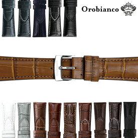 【20日は全品5倍でポイント最大22倍】 オロビアンコ 交換用ベルト 22mm 革ベルト メンズ 腕時計 Orobianco 替えベルト
