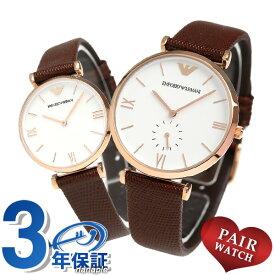 アルマーニ 時計 ペアウォッチ 革ベルト AR9042 ダークブラウン 腕時計