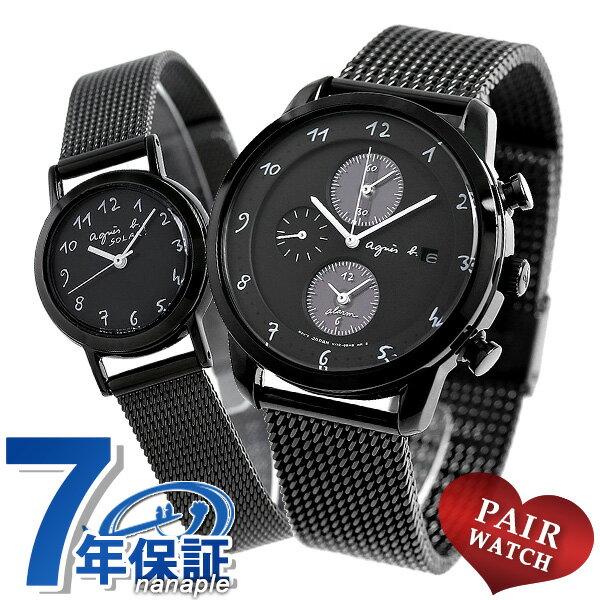 ペアウォッチ アニエスベー マルチェロ オールブラック メッシュベルト 腕時計 agnes b. 時計