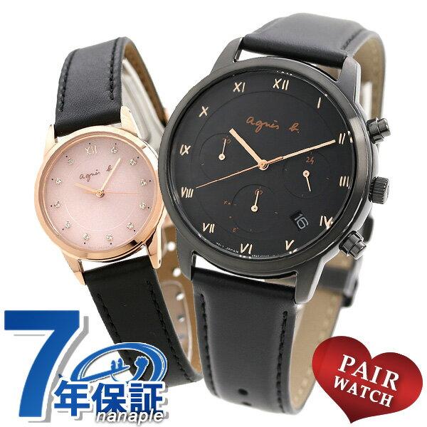 ペアウォッチ セイコー アニエスベー 革ベルト クリスマス 限定モデル ソーラー 腕時計 SEIKO agnes b. 時計