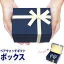 ペアウォッチ ボックス 箱 腕時計 プレゼント メッセージカード付き【あす楽対応】
