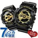 【当店なら!さらにポイント+4倍 11日1時59分まで】 ペアウォッチ カシオ ブラック×ゴールド G-SHOCK Baby-G 腕時計 時計
