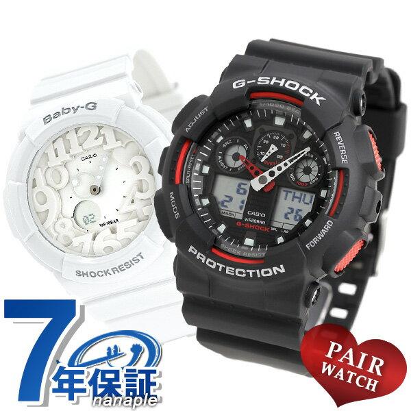 25日当店なら!ポイント最大26倍 刻印 名入れ ペアウォッチ G-SHOCK Baby-G ブラック ホワイト アナデジ GA-100 BGA-131 腕時計 Gショック ベビーG 時計