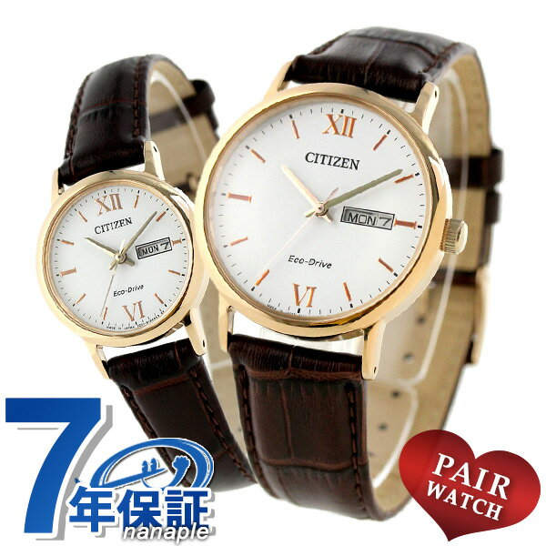ペアウォッチ シチズン エコドライブ レザーベルト ホワイト 腕時計 CITIZEN 時計